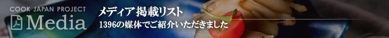 cook japan project メディア掲載
